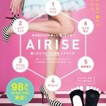airize_tit