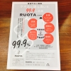 タオルの嫌な匂いを99.9%消臭の柔軟剤入りの洗剤【RUOTA(ルオタ)】がサロンに届いた!!