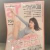 雑誌【ar】のカラー特集のページに掲載されました